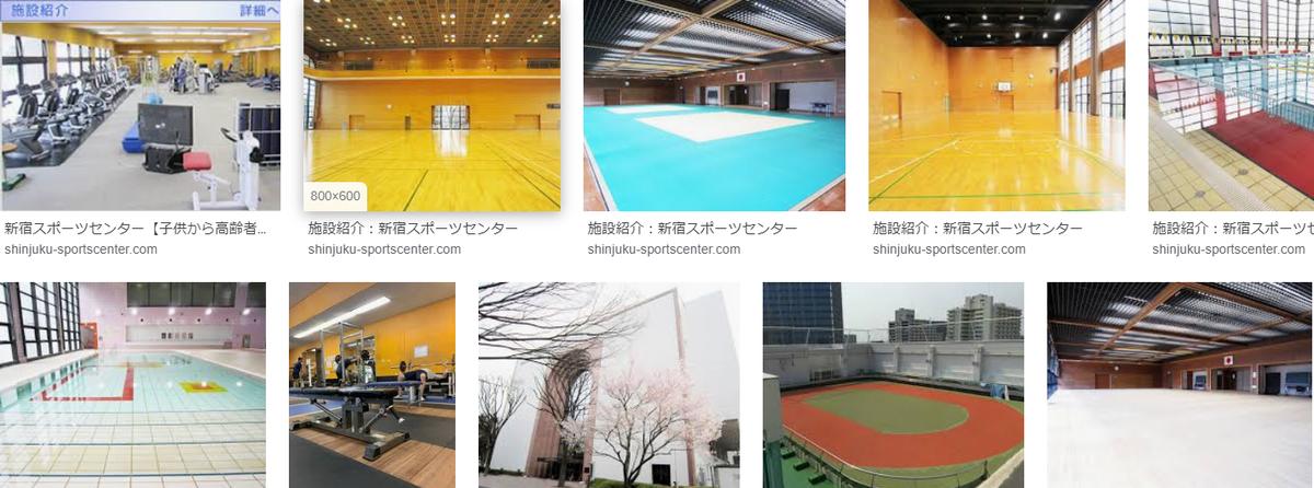 新宿区のフットサルコート | 新宿スポーツセンター(公営)