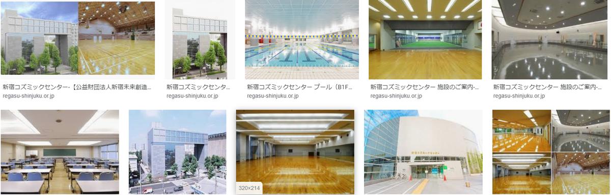 宿区のフットサルコート | 新宿コズミックスポーツセンター(公営)
