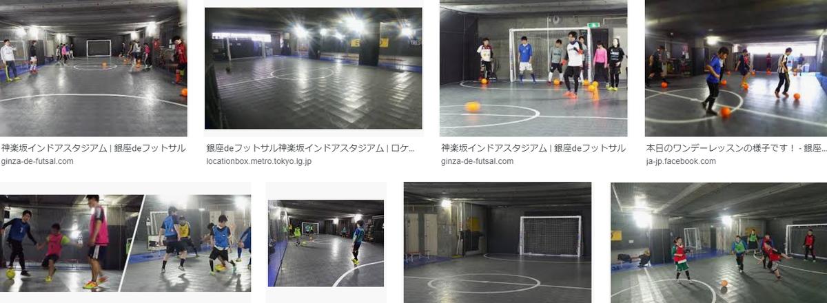 新宿区のフットサルコート | 銀座deフットサル 神楽坂スタジアム