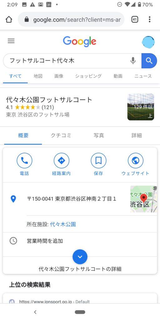 フットサルコート集客方法10選のGoogleマイビジネス代々木