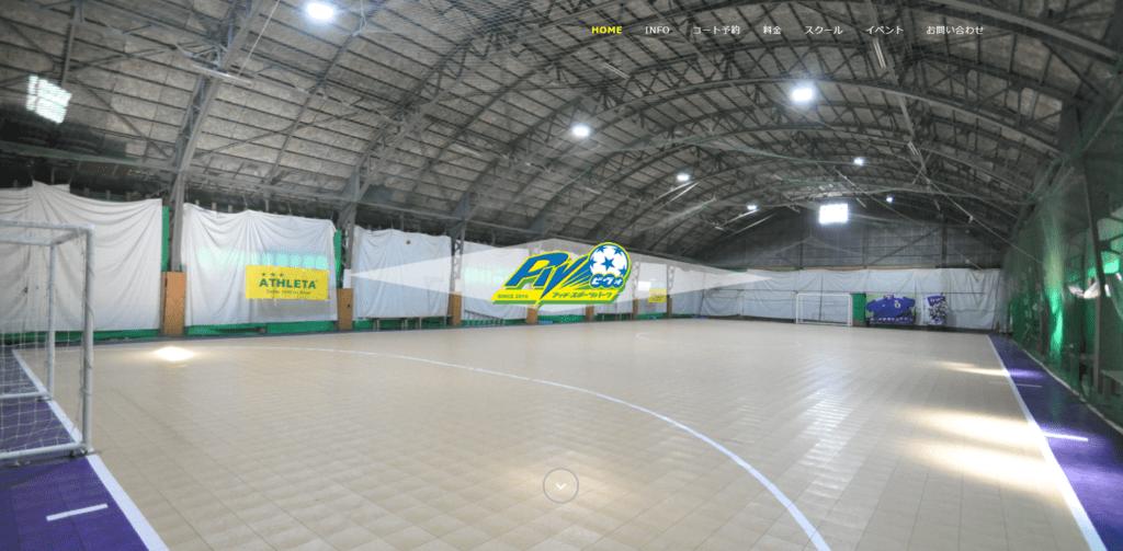 札幌市のフッチ・スポーツパークPIVOのフットサルコート