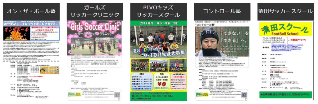北海道札幌市のフットサルコート【フッチ・スポーツパークPIVO 】のプログラム